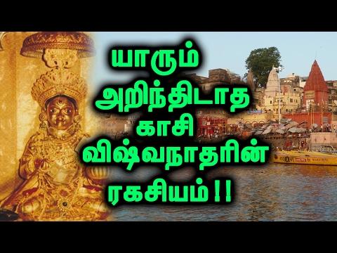 உலக புகழ் காசி விஸ்வநாதரின் அறிய ரகசியங்கள்! | Kasi Vishwanadhar Secrets!
