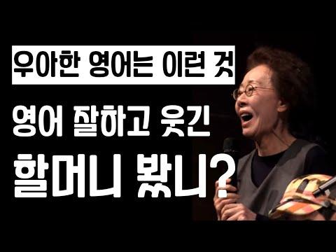 영화 '미나리'로 여우조연상 7관왕, 윤여정 영어 자신감