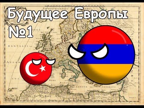 Countryballs Будущее Европы#1 (Армения стронг)