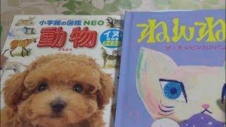 今回の マクドナルド の選べる 絵本 の ハッピーセット は 図鑑 は 犬 ...