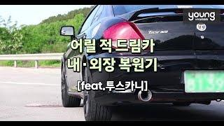 [영현대] 어릴 적 드…
