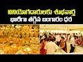 భారీగా తగ్గిన బంగారం ధర | Gold Rates Gradually Decreased | Today Gold Price In India | Diwali Fest