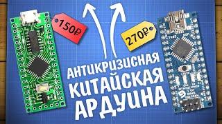Антикризисная замена Arduino - LGT8F328P! Дефицит полупроводников