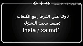 ناوي على الفرقا (مع الكلمات ) حمدان البلوشي 2017