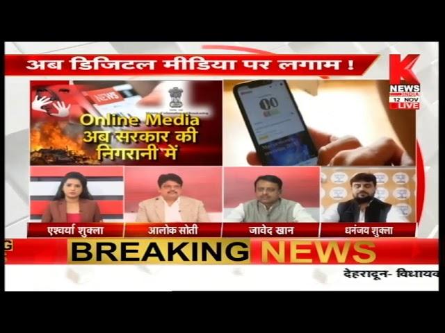 Online Media अब सरकार की निगरानी में || Special Report || Knews