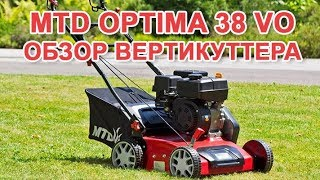 аэратор MTD Optima 35 VO обзор