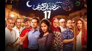 Episode 17 - Ramdan Karim Series | الحلقة السابعة عشر - مسلسل رمضان كريم
