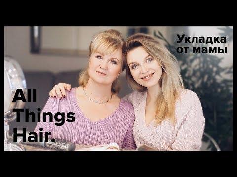 День Матери: укладки на короткие и средние волосы от Estonianna – All Things Hair