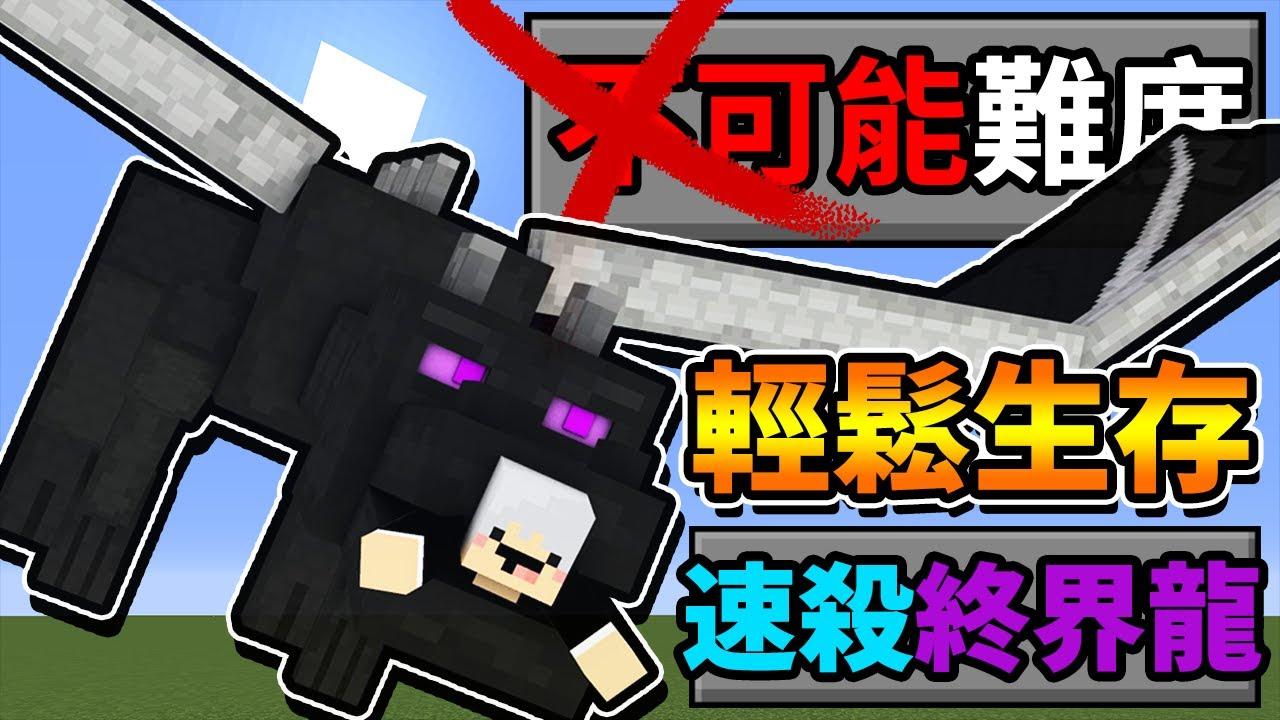 【Minecraft】生存挑戰#15番外篇!我超強!直接秒殺終界龍!30分鐘直接通關麥塊!⚔️失敗就結束今天的影片 ...