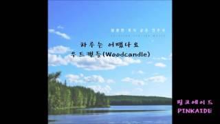 2시간 연속듣기 | 몸과 마음이 편안해지는 잔잔한 피아노곡 ,이지리스닝,Relaxing Healing Piano,달콤한 휴식 같은 연주곡