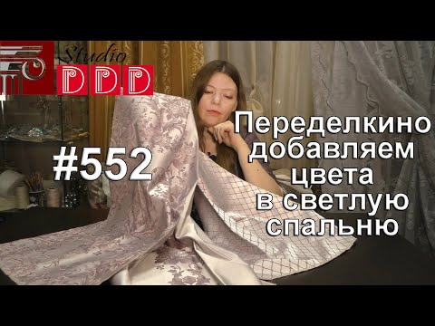 #552. Переделкино: добавляем цвета в светлую спальню смотреть видео онлайн