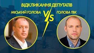 Міський голова Полтави VS  Голова ТВК. Відкликання депутатів