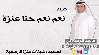 شيلة نعم نعم حنا عنزة ماجد الرسلاني