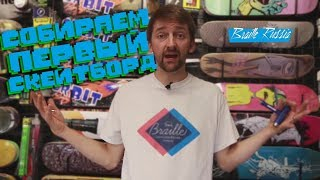 Как выбрать первый скейтборд | Собираем первую доску