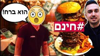 האם אצליח לאכול במסעדות יקרות ולברוח בלי לשלם?