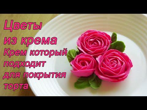 Крем для цветов Подготовка крема к работе Крем для украшения торта