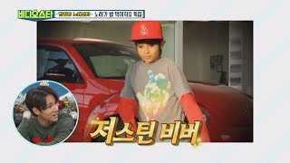 (Video Star EP.76) I'm Justin Bieber from Korea