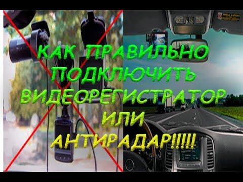 Как ПРАВИЛЬНО подключить видеорегистратор/антирадар!!!!