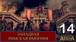 Total War: Attila. Западная Римская Империя. Легенда. Серия #14