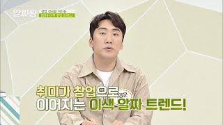 창업 성공을 위한 이색 창업 트렌드 ′하비프러너′ TV…
