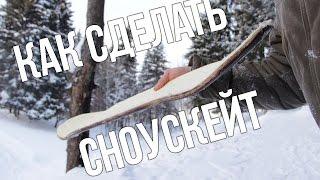 видео 3 самых простых трюка на сноуборде