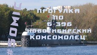 видео Парк северное тушино музей подводной лодки: подводная лодка б-396