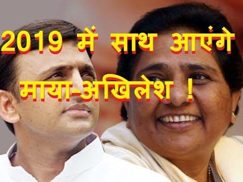 #Mayawati and #Akhilesh will come together in 2019 | 2019 में साथ आएंगे माया- अखिलेश