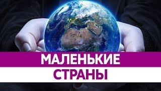 Самые МАЛЕНЬКИЕ СТРАНЫ мира. Карликовые государства!