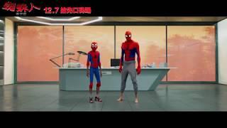 【蜘蛛人:新宇宙】蜘蛛夥伴到齊