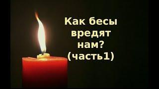 Православие. О нападении бесов. Часть1