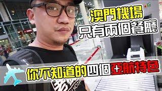 澳門機場簡介【Kokee的飛行日記F4】 馬來西亞 旅遊 台灣 分享