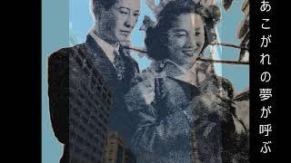 岡晴夫 - 東京の空青い空