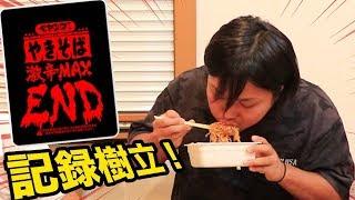 【早食い】ペヤング激辛MAXENDを最速で食べたらヤバかったww thumbnail