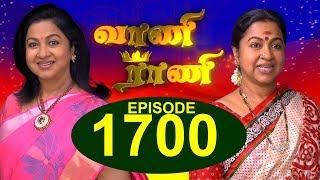 வாணி ராணி - VAANI RANI - Episode 1700 - 18-10-2018