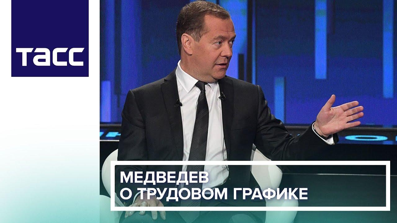 Медведев о трудовом графике