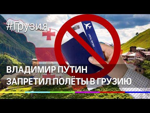 Владимир Путин запретил полёты в Грузию