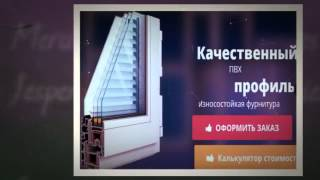 Пластиковые окна недорого в москве(, 2015-01-30T10:39:47.000Z)