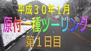 今回は九州の東のほうに行ってきました。今回は雪のシーンがメインです...