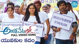 Ameerpet Lo Movie Video Songs - Yuvakula Kadam Full Video Song   Aswini   Srikanth   Murali Leon