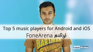 Top 5 Music Players for Smartphones - #செயலிகள் 3