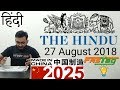 27 August 2018 The Hindu Newspaper Analysis in Hindi (हिंदी में) - News Articles for Current Affairs