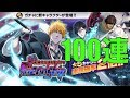 【ブレソル】消失篇ガチャ-Friendship- 100連|TLA Summons【BLEACH Brave Souls】