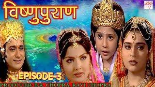 Vishnu Puran  # विष्णुपुराण # Episode-3# BR Chopra Superhit Devotional Hindi TV Serial #
