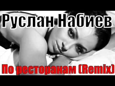 Руслан Набиев Feat. A -Sen - По Ресторанам (Dj Fat Maxx 2020 Remix)