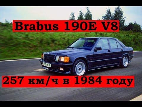 Обзор редчайшего Brabus 190E V8