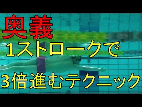 1ストロークで3倍進むようになるテクニック 水泳