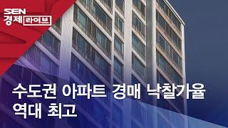 수도권 아파트 경매 낙찰가율 역대 최고