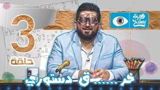 خرق دستوري الحلقة 3 - الموسم الرابع   ولاية بطيخ