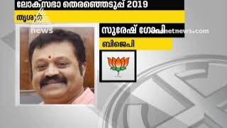 Suresh Gopi to contest for BJP at Thrissur | Lok sabha Election 2019