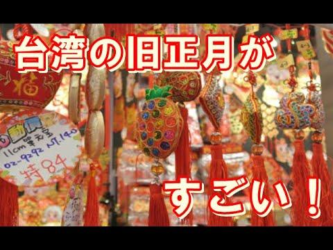 臺灣の舊正月がすごい!!臺灣 대만 Taiwan 農曆新年 구정 Lunar New Year - YouTube